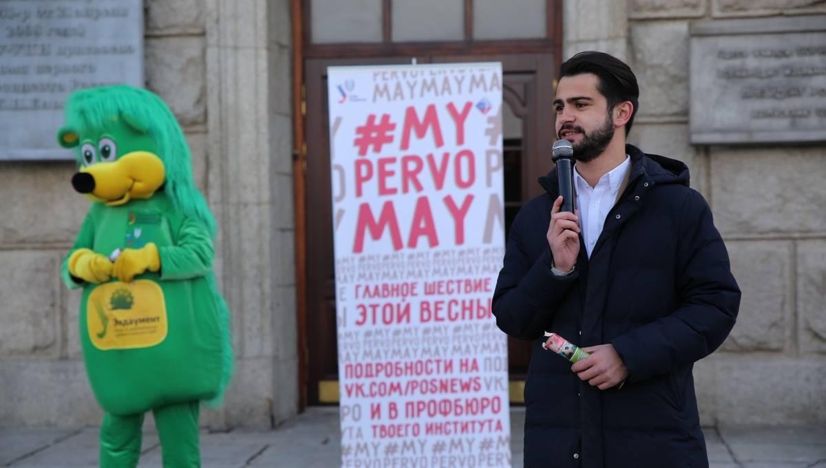 Студенты и сотрудники вуза вышли на первомайскую демонстрацию