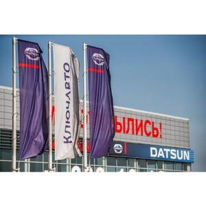 КлючАвто — лучшая группа компаний по продажам Datsun