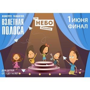 Финал конкурса детского творчества «Взлетная полоса» 2019 состоится в ТРК «Небо»