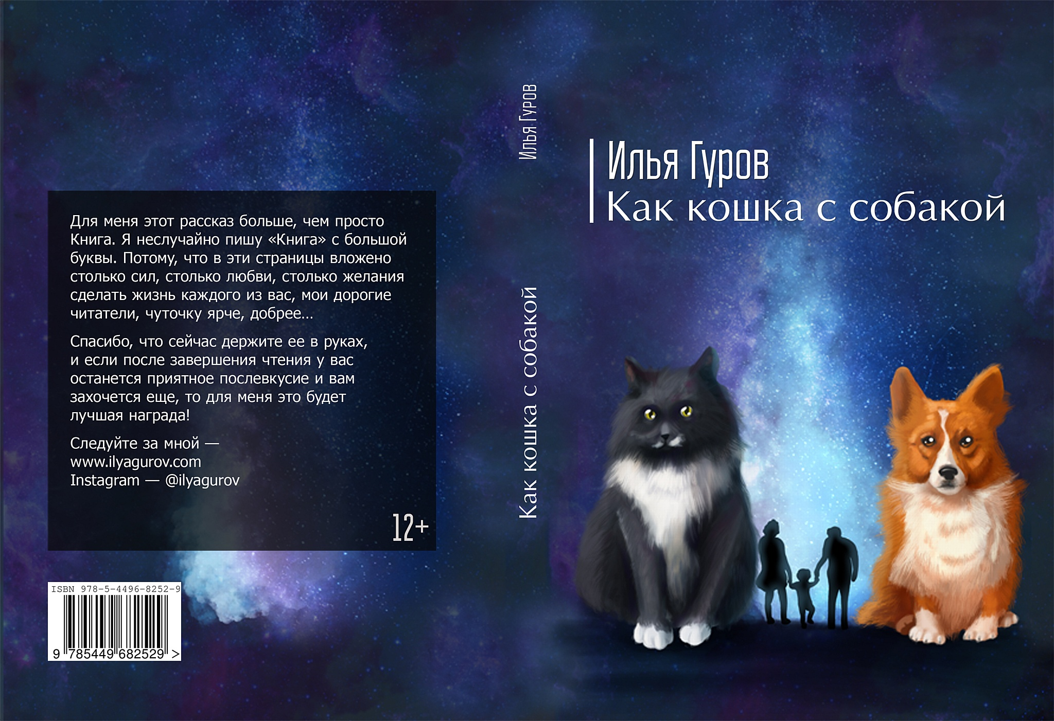 """Илья Гуров написал книгу """"Как кошка с собакой"""""""
