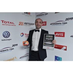 Бренд Caiman выступил призовым партнером ежегодной национальной премии «Авто Года в России»