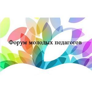 Форум молодых учителей «Педагог: профессия, призвание, искусство»