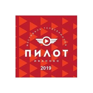 """На фестивале сериалов """"Пилот"""" появится деловая программа"""