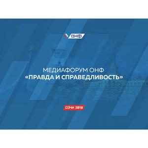 В работе Медиафорума ОНФ принимают участие журналисты из Амурской области
