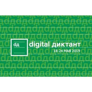 При поддержке ОНФ в России проходит digital диктант