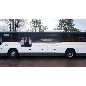150 автобусов с фотографиями водителей Мострансавто вышли на маршруты Подмосковья