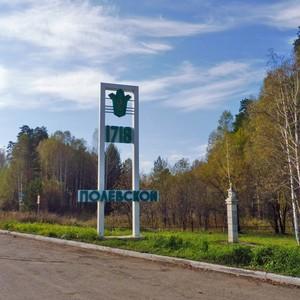 ѕолевской и ещЄ два города —вердловской области получат средства из федеральной казны на благоустройство