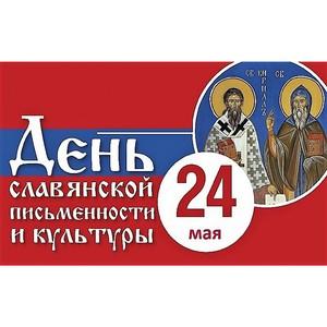 В Чебоксарах отметят День славянской письменности и культуры