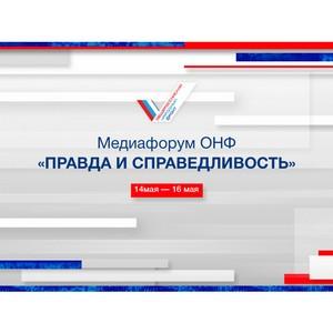 В Сочи сегодня начинает работу медиафорум ОНФ