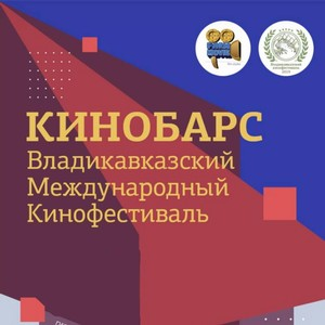 Во Владикавказе пройдет Международный кинофестиваль «КиноБарс»