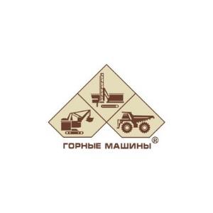 """АО """"Горные машины"""" приглашают на выставку «Уголь России и Майнинг-2019»"""