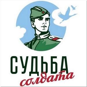 Активисты проекта «Судьба солдата» получили более тысячи заявок на поиск информации об участниках ВОВ от их родственников
