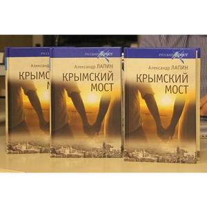 Писатель А.Лапин: «Крым - это камешек, о который споткнулась колесница глобализации»