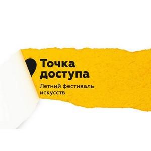 В Петербурге пройдет летний фестиваль «Точка доступа»