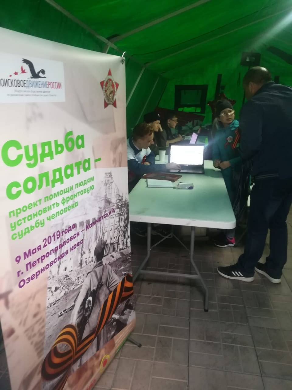 Общественники на Камчатке приняли более 200 запросов на поиск информации о судьбе фронтовиков