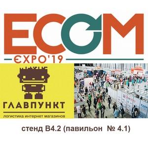 Компания Главпункт приглашает на выставку технологий для интернет-торговли и ритейла Ecom Expo'19