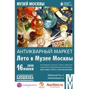 Антикварный маркет «Лето в Музее Москвы»