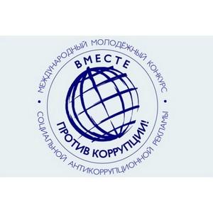 Генеральная прокуратура России приглашает к участию в молодежном конкурсе социальной антикоррупционной рекламы