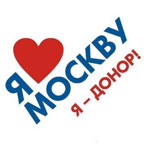 Обновлен информационный буклет «Я люблю Москву – я донор».