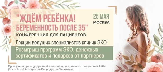 Конференция «Ждём Ребёнка! Беременность после 35»