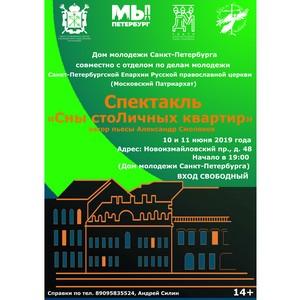 Петербуржцы увидят «Сны стоЛичных квартир»