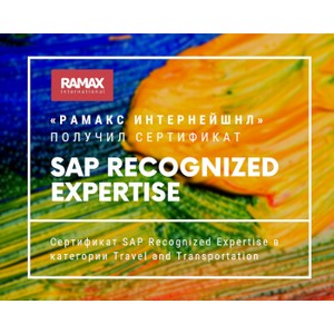 «Рамакс Интернейшнл» получил сертификат SAP Recognized Expertise