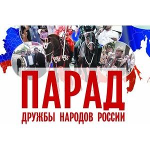 г. Чебоксары присоединится к Всероссийской акции «Парад дружбы народов России»