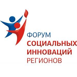 III Форум социальных инноваций регионов начинает работу в Москве