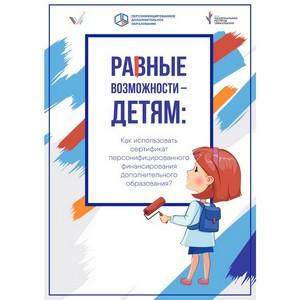ОНФ создал комикс-инструкцию про именной сертификат на детские кружки