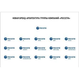 «Россети» - единое имя электросетевого комплекса России