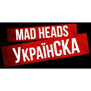 Группа Mad Heads «УкраїнСКА» выпустила дебютную песню - «А Я Є»