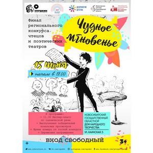 Финал регионального конкурса чтецов и поэтических театров «Чудное мгновенье»
