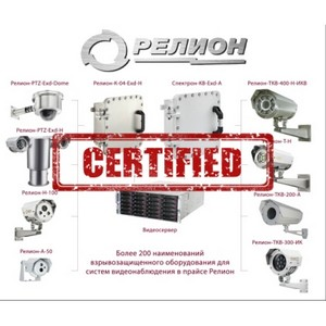 """Компания """"Релион"""" получила сертификаты соответствия транспортной безопасности"""