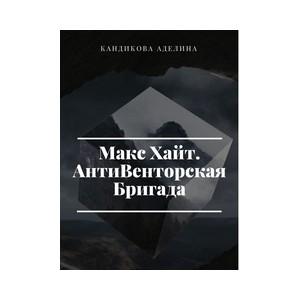 Аделина Кандикова. Новые таланты современной России