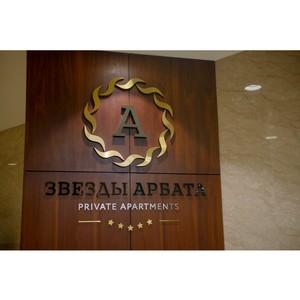 «Звезды Арбата»:  скидка до 20% на 20 апартаментов!