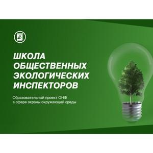 Активисты ОНФ получат удостоверения общественных экологических инспекторов