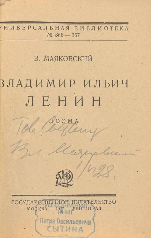 Архив оружейника Федора Токарева, автографы Маяковского стали топ-лотами аукциона дома «12й стул»