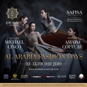 Al Arabia Fashion Days возвращается в Москву