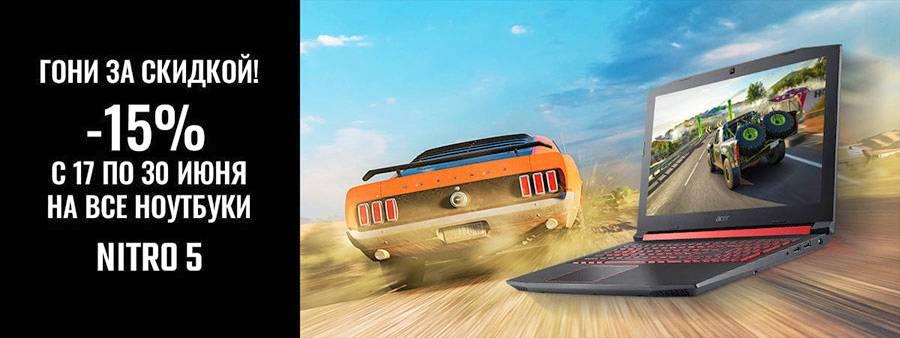 ACERonline дарит скидку 15% на ноутбуки серии Nitro 5