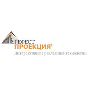 «Гефест Проекция» установила светодиодную фотозону для «Стартап Тур. Открытые инновации»
