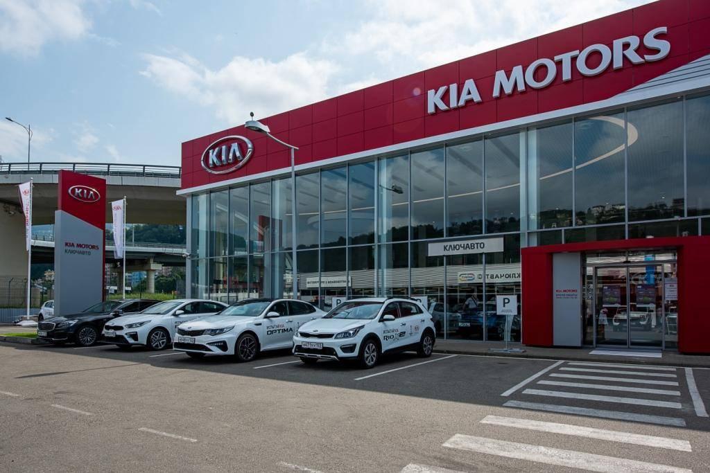 В Сочи состоится открытие нового дилерского центра Kia Ключавто