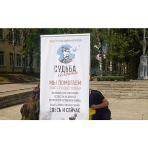 ОНФ в Коми совместно с поисковиками и волонтерами провел акцию «Судьба солдата» в Сыктывкаре