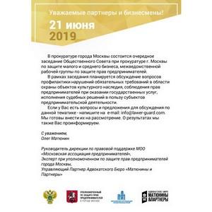 21 июня 2019 года в прокуратуре г. Москвы состоится заседание Общественного Совета по защите бизнеса