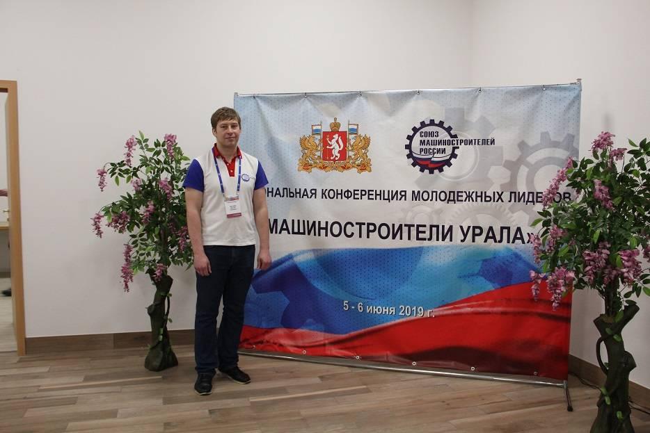 Свердловское РО СоюзМаш  России объединило молодых машиностроителей Урала