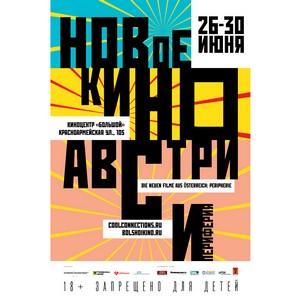 В Ростове-на-Дону пройдет фестиваль австрийского кино