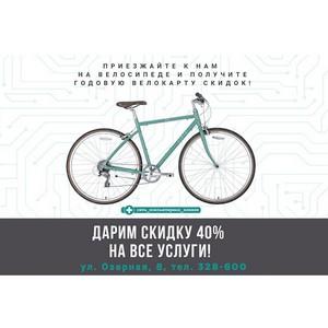 «Компьютерная клиника №391» в Калининграде дарит скидку велосипедистам 40%