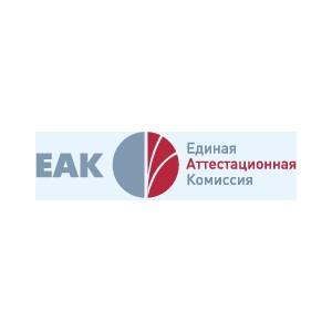 Единая аттестационная комиссия разъяснила порядок проведения нового экзамена для аудиторов