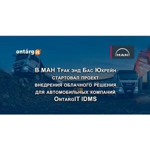 МAN Ukraine начал внедрение облачного решения для автомобильных компаний - OntargIT IDMS