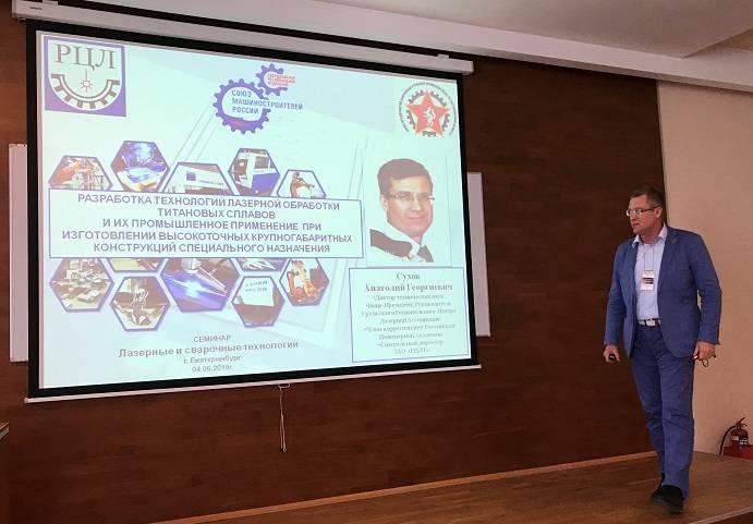 Семинар по лазерным и сварочным технологиям в  Институте физики металлов УрО РАН
