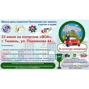 Автоледи Тюмени приглашают на конкурс водительского мастерства!